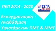 """Συγκρότηση Επιτροπής Αξιολόγησης Ενστάσεων Πρόσκλησης ΑΜΘ86 """"Ενίσχυση για τον εκσυγχρονισμό - αναβάθμιση υφιστάμενων επιχειρήσεων, κατά προτεραιότητα σε τομείς της Περιφερειακής Στρατηγικής Έξυπνης Εξειδίκευσης"""""""