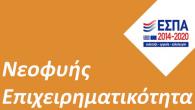 Eγκριση αρχείου Συχνών Ερωτήσεων - Απαντήσεων για την υλοποίηση της Δράσης «Νεοφυής Επιχειρηματικότητα»
