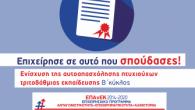 5η τροποποίηση της Πρόσκλησης υποβολής αιτήσεων χρηματοδότησης στη Δράση «Ενίσχυση της αυτοαπασχόλησης πτυχιούχων τριτοβάθμιας εκπαίδευσης (Β' Κύκλος)»