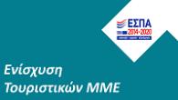 """Απόφαση ανάκλησης ένταξης πράξεων της δράσης """"Ενίσχυση Τουριστικών ΜΜΕ για τον εκσυγχρονισμό τους και την ποιοτική αναβάθμιση των παρεχομένων υπηρεσιών"""""""